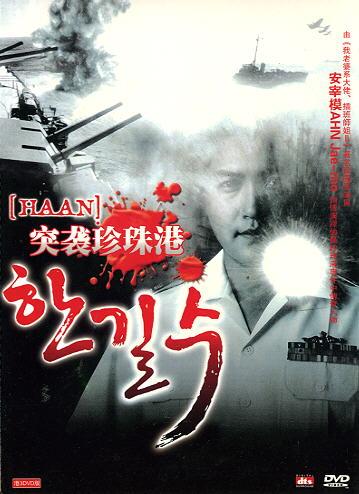 HAAN KOREAN MOVIE DVD