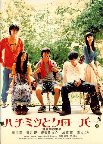 HONEY AND CLOVER JAPANESE MOVIE DVD