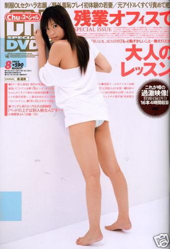 CHU IMPORT JAPAN MAGAZINE AUG 2008