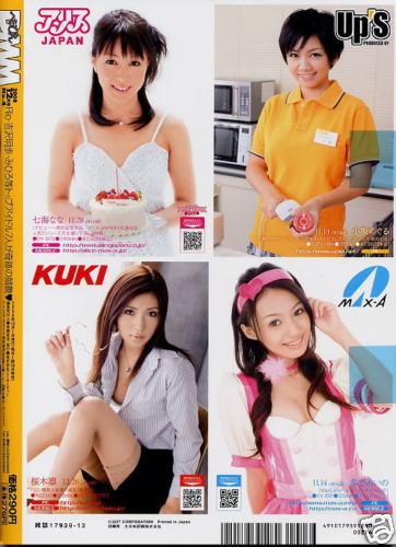BEPPIN DMM IMPORT JAPAN MAGAZINE DEC 2008 w/ FREE DVD