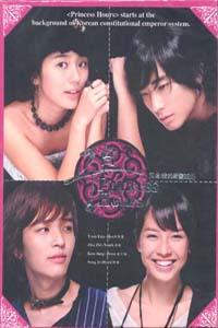 PRINCESS HOURS Korean Drama DVD Set