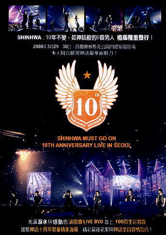 SHINHWA MUST GO ON 10TH ANNIVERSARY LIVE IN SEOUL 2DVDs