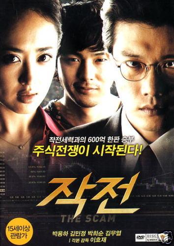 THE SCAM KOREAN MOVIE DVD ~PERFECT ENGLISH SUBTITLES~