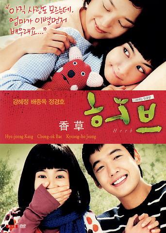 HERB KOREAN MOVIE DVD
