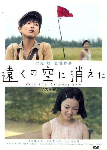 INTO THE FARAWAY SKY JAPANESE MOVIE DVD