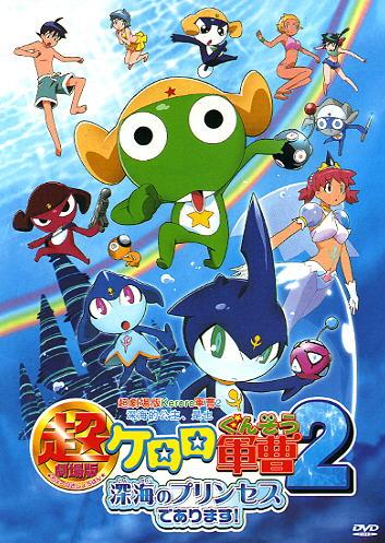 KERORO MOVIE 2 - DEEP SEA PRINCESS JAPAN ANIMATION MOVI