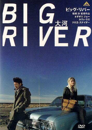 BIG RIVER JAPANESE MOVIE DVD