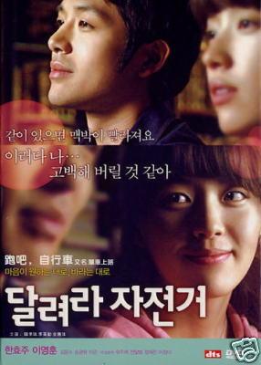 RIDE AWAY KOREAN MOVIE DVD