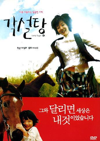 LUMP OF SUGAR KOREAN MOVIE DVD