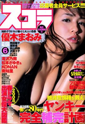 SKOLA IMPORT JAPAN MAGAZINE JUNE 2008