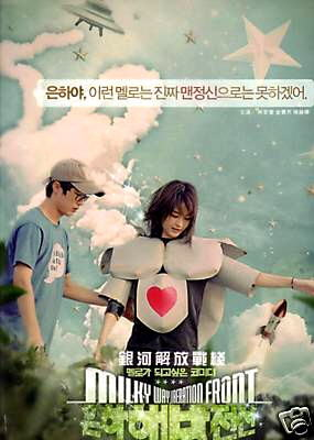 MILKY WAY LIBERATION FRONT KOREAN MOVIE DVD