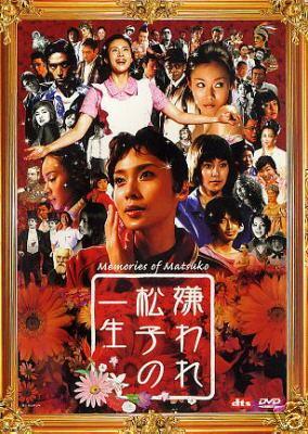 MEMORIES OF MATSUKO JAPANESE MOVIE DVD