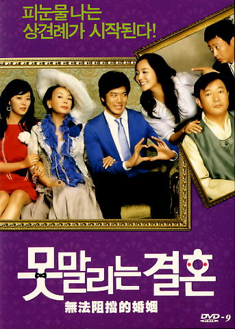 UNSTOPPABLE MARRIAGE KOREAN MOVIE DVD