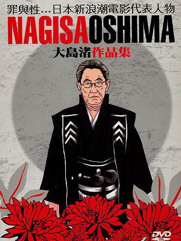NAGISA OSHIMA BEST MOVIE COLLECTION DVD BOX SET