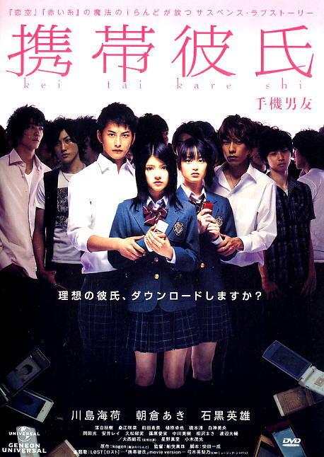 KEI TAI KARE SHI JAPANESE MOVIE DVD