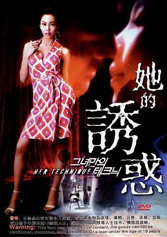 HER TECHNIQUE KOREAN MOVIE DVD