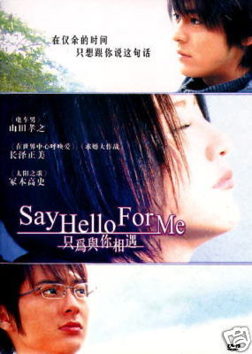 SAY HELLO FOR ME JAPANESE MOVIE DVD