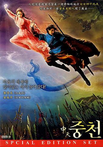 THE RESTLESS KOREAN MOVIE DVD