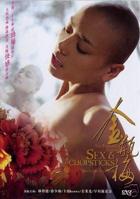 SEX & CHOPSTICKS (2008) CHINESE MOVIE DVD