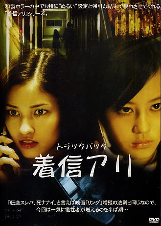 ONE MISSED CALL FINAL (3rd Movie)JAPAN HORROR MOVIE DVD