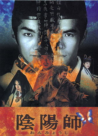 ONMYOJI JAPANESE MOVIE DVD