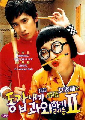 MY TUTOR FRIEND II KOREA MOVIE DVD