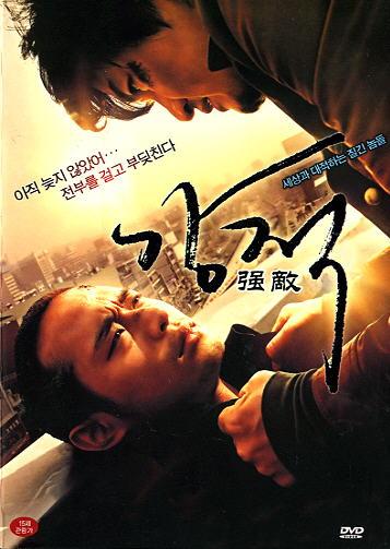 LES FORMIDABLES KOREAN MOVIE DVD