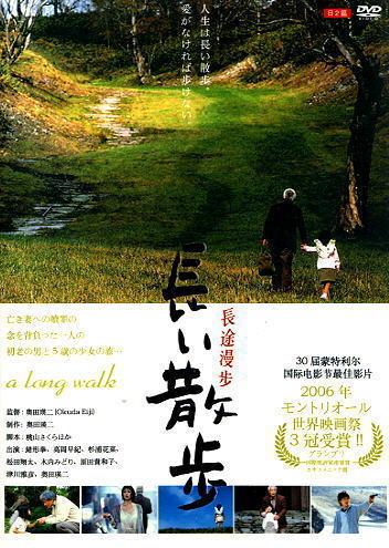 A LONG WALK JAPANESE MOVIE DVD Perfect English Subtitle