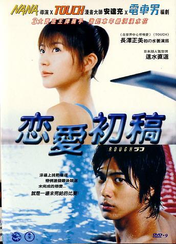 ROUGH JAPANESE MOVIE DVD