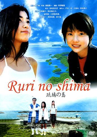 RURI NO SHIMA ~THE MOVIE~ JAPANESE DVD