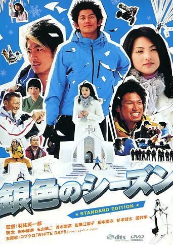 GINIRO NO SEASON JAPANESE MOVIE DVD