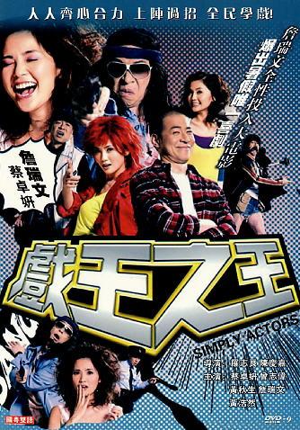 SIMPLY ACTORS HONG KONG MOVIE DVD