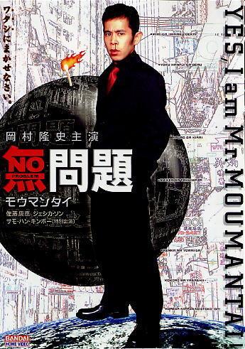 NO PROBLEM / MOUMANTAI JAPANESE MOVIE DVD