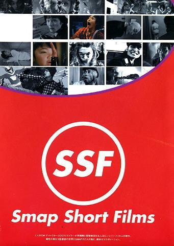 SMAP SHORT FILMS JAPANESE MOVIE DVD