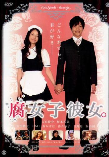 FUJOSHI KANOJO JAPANESE MOVIE DVD