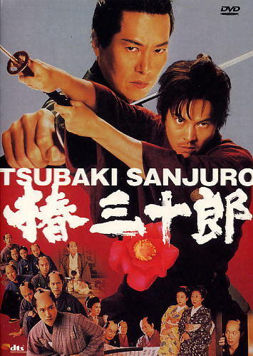 TSUBAKI SANJURO (2007) JAPANESE MOVIE DVD ~U.S. SELLER~