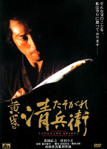Twilight Samurai - 2 Discs Version - JAPAN MOVIE DVD