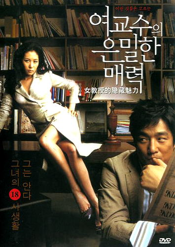 Bewitching Attraction Korean Movie DVD