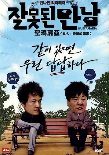 SANTAMARIA KOREAN MOVIE DVD