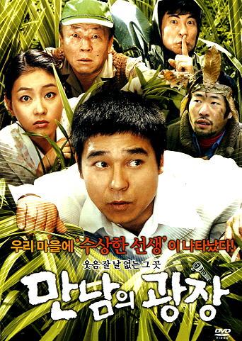 Underground Rendez-vous Korean Movie DVD