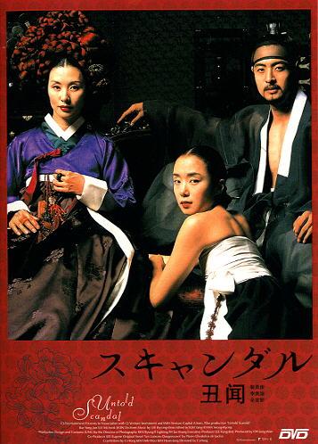 UNTOLD SCANDAL KOREA MOVIE DVD