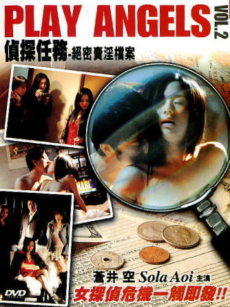 PLAY ANGELS II JAPANESE MOVIE DVD