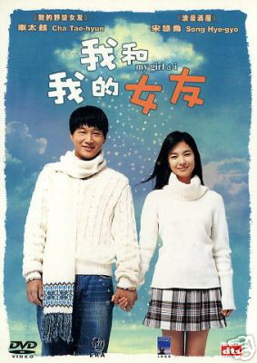 MY GIRL AND I KOREA MOVIE DVD