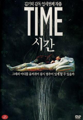 TIME KOREAN MOVIE DVD
