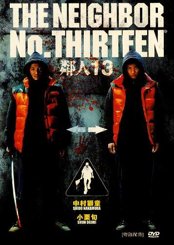 THE NEIGHBOR No. THIRTEEN JAPANESE MOVIE DVD