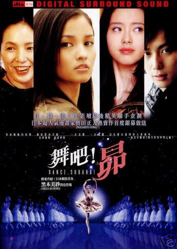 DANCE SABARU JAPANESE MOVIE DVD