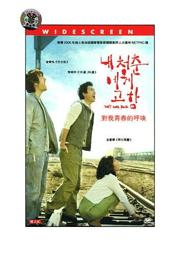 DON'T LOOK BACK KOREAN MOVIE DVD