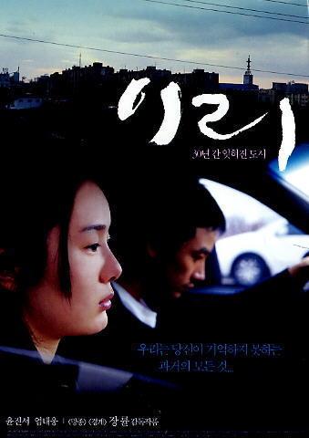 IRI KOREAN MOVIE DVD ~PERFECT ENGLISH SUBTITLES~