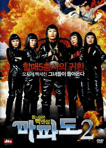 MAPADO 2 : BACK TO THE ISLAND KOREAN MOVIE