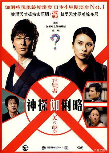 SUSPECT X JAPANESE MOVIE DVD